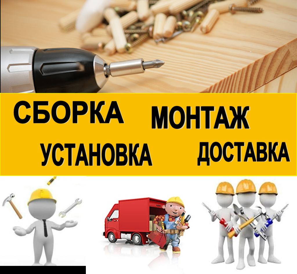 Сборка и доставка мебель ЛНР